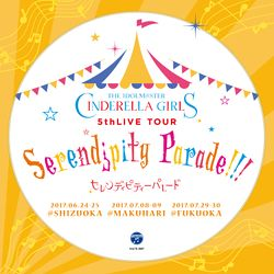 THE IDOLM@STER CINDERELLA GIRLS 5thLIVE TOUR Serendipity Parade!!! 静岡・幕張・福岡 会場オリジナルCD.jpg
